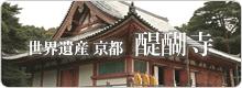 醍醐寺バナー